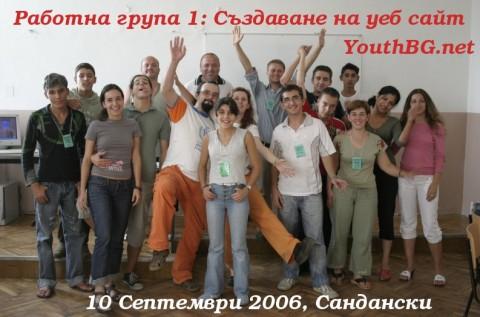 Работна група